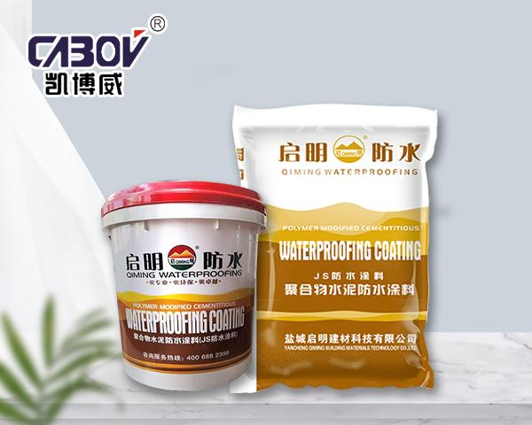 北京聚合物水泥防水涂料(JS防水涂料)