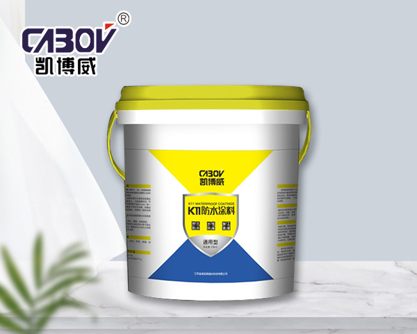 凯博威K11防水涂料(通用型)