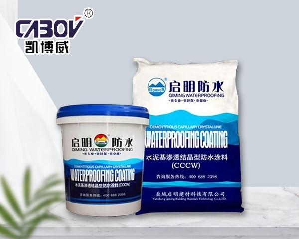 水泥基渗透结晶型防水涂料(CCCW)