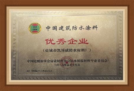 中国建筑防水涂料企业
