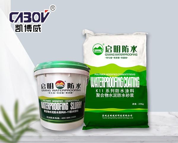 聚合物水泥防水浆料(K11防水浆料)