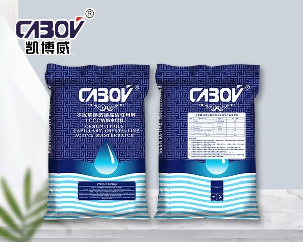水泥基渗透结晶活性母料(聚合物水泥防水砂浆母料)