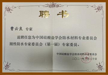 中国硅酸盐学会防水材料专业委员会刚性防水专家委员会专家委员