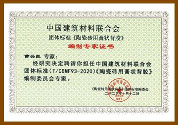 中国建筑材料联合会团体标准《陶瓷砖用膏状背胶》编制专家证书