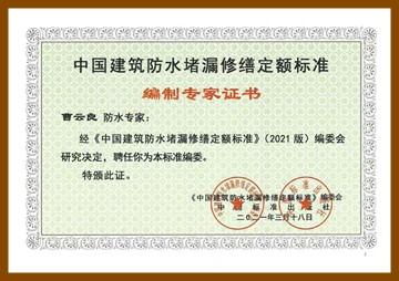 中国建筑防水堵漏修缮定额标准(2021版)编制专家